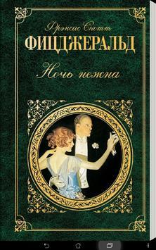 Фицджеральд Ночь нежна poster