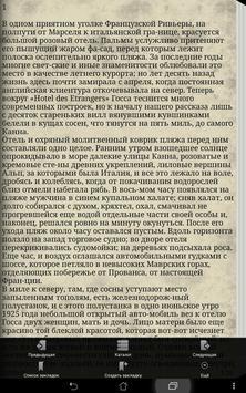 Фицджеральд Ночь нежна apk screenshot