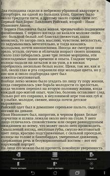 Иван Гончаров Обрыв apk screenshot