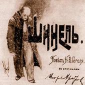 Николай Гоголь Шинель icon