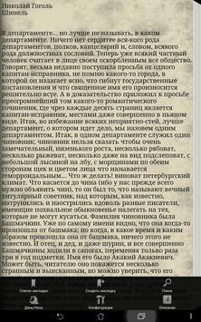 Николай Гоголь Шинель apk screenshot