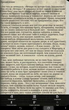 Вечера на хуторе ЧАСТЬ ПЕРВАЯ apk screenshot