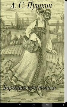 Барышня-крестьянка А.С.Пушкин poster