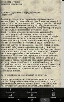 Барышня-крестьянка А.С.Пушкин apk screenshot