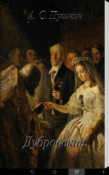 Дубровский А. С. Пушкин poster