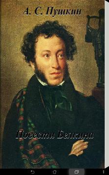 Повести Белкина А. С. Пушкин poster