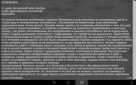 Повести Белкина А. С. Пушкин apk screenshot