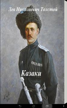 Казаки Лев Николаевич Толстой apk screenshot