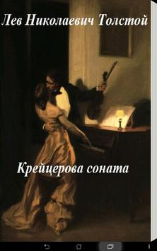 Крейцерова соната Л.Н. Толстой poster