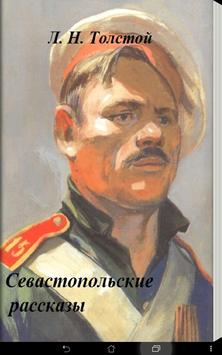 Севастопольские рассказы poster