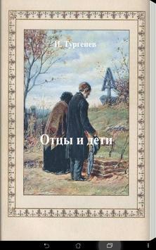 Отцы и дети Иван Тургенев poster