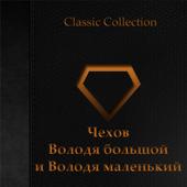 Чехов -Володя большой 3D книга icon