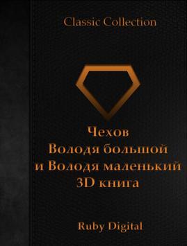 Чехов -Володя большой 3D книга poster