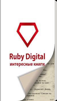 Чехов -Володя большой 3D книга apk screenshot