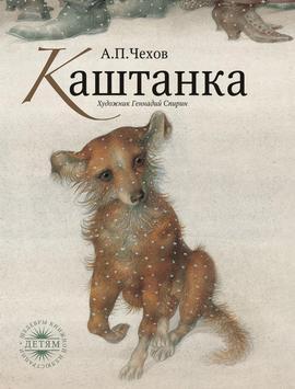 Чехов - Каштанка 3D книга poster