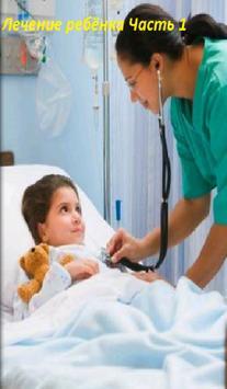 Лечение ребёнка Часть 1 apk screenshot