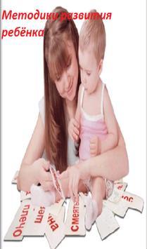 Методики развития ребёнка poster