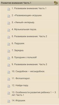 Развитие внимания Часть 1 apk screenshot
