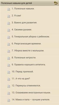 Полезные навыки для детей apk screenshot