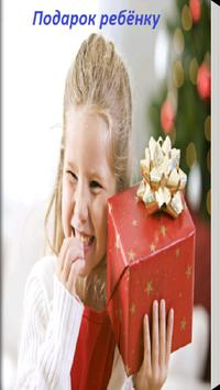 Подарок ребёнку poster