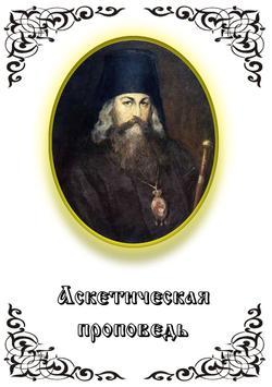 Аскетическая проповедь poster