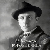 """М.А.Булгаков """"Роковые яйца"""" icon"""