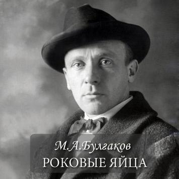 "М.А.Булгаков ""Роковые яйца"" poster"
