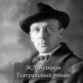 М.А.Булгаков Театральный роман icon