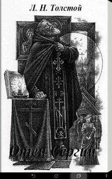 Отец Сергий Л. Н. Толстой poster