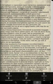 Отец Сергий Л. Н. Толстой apk screenshot