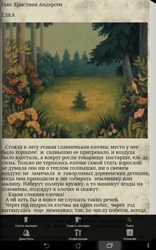 Ёлка Ганс Христиан Андерсен poster