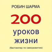 200 life lessons icon