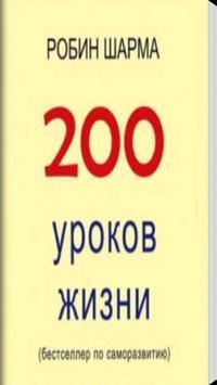 200 life lessons apk screenshot