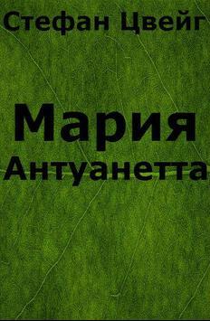 Мария Антуанетта apk screenshot