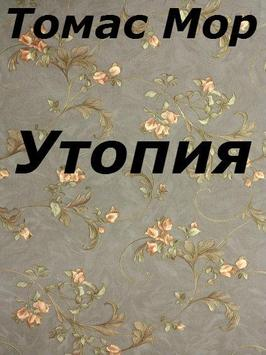 Утопия poster