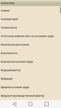 Термины Охрана труда apk screenshot