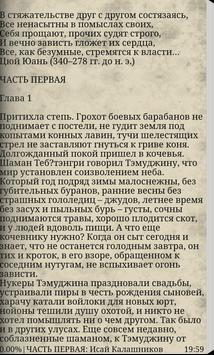 Жестокий век - 2(Гонители) apk screenshot