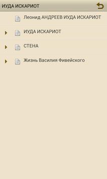 """Л. Андреев """"ИУДА ИСКАРИОТ"""" apk screenshot"""