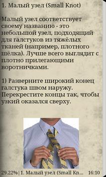Галстук apk screenshot