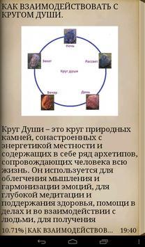 Круг Души apk screenshot