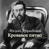 """М.Арцыбашев """"Кровавое пятно"""" icon"""