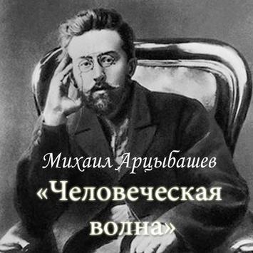 М.Арцыбашев Человеческая волна poster