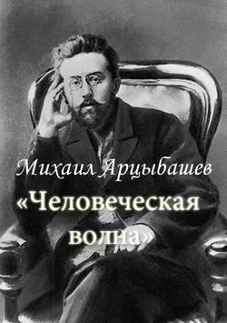 М.Арцыбашев Человеческая волна apk screenshot