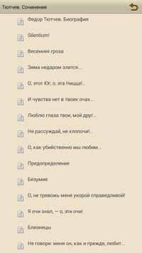 Тютчев Ф.И. apk screenshot