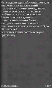 Краткий словарь Каратиста apk screenshot