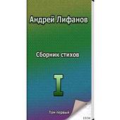 Сборник стихов. Том I. Стихи icon