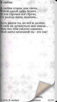 Сборник стихов. Том I. Стихи apk screenshot
