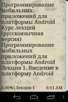 Программирование для Android apk screenshot