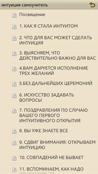 развитие интуиции apk screenshot