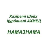 Намазнама (каз) icon